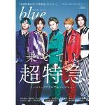 『Audition Blue』緊急増発表紙に超特急が登場!