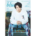 『Audition Blue』で中村倫也を16ページにわたり特集