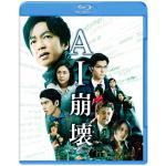 映画『AI崩壊』Blu-ray&DVD 2020年5月20日発売決定【...