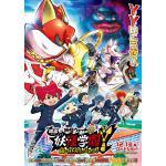 『映画 妖怪学園Y 猫はHEROになれるか』Blu-ray&DVD発売...