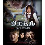 映画『グエムル 漢江の怪物 HDエディション』Blu-ray2020年...