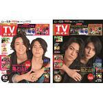 亀と山Pが『TVガイド』に「CUTE」と「COOL」の2パターン表紙で...