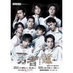 劇団EXILE「勇者のために鐘は鳴る」DVD 2020年8月31日発売...