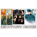 ヤングマガジン コミック発売カレンダー