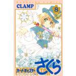 『カードキャプターさくら クリアカード編』8巻!特装版にはドラマCD付...