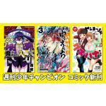 週刊少年チャンピオン コミック発売情報