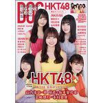 『BIG ONE GIRLS』HKT48限定エディション発売!【HMV...