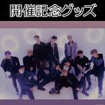 JO1 museum 〜「PRODUCE 101 JAPAN」デビュー...