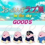 『おっさんずラブ展‐in the sky‐』会場販売グッズの取り扱い開...