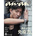 木村拓哉『anan』4月15日発売号表紙に登場!