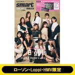 E-girls表紙・特集&付録付き!『smart 6月号』特別号がロー...