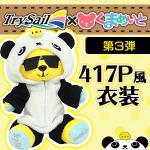 『TrySail×くまめいと』コラボ衣装 第3弾「417P」風ver.発売決定!