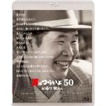 『男はつらいよ お帰り 寅さん』Blu-ray&DVD2020年7月8...