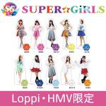 「SUPER☆GiRLS」現全メンバーのグッズが取り扱い開始!【Lop...