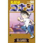 『名探偵コナン』98巻!赤井一家、総出演。
