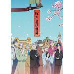 TVアニメ『啄木鳥探偵處』Blu-ray&DVD発売決定