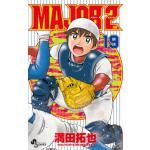 『MAJOR 2nd』19巻!辻堂中・一軍の正捕手は、まさかの!?