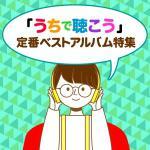 「うちで聴こう」定番ベストアルバム特集