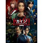 映画『カイジ ファイナルゲーム』Blu-ray&DVD 2020年7月...