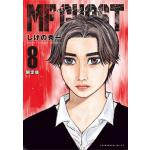 『MFゴースト』8巻!限定版には、相葉瞬仕様のGT-Rオリジナルトミカ...