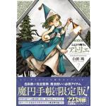 『とんがり帽子のアトリエ』7巻!限定版には魔法使いの必携アイテム、魔円...