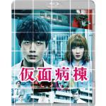 映画『仮面病棟』Blu-ray&DVD2020年7月3日発売決定【先着...