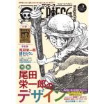 『ONE PIECE magazine』Vol.9が発売!