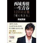 西城秀樹 三回忌特別出版「一生青春 120の言葉」秘蔵写真も一挙公開