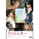 岩井俊二監督作品『ラストレター』Blu-ray&DVD 2020年7月...