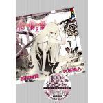 『化物語』9巻が発売!特装版は西尾維新書き下ろし短々編「ひたぎナースホ...