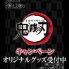 TVアニメ「鬼滅の刃」キャンペーン ローソンオリジナルグッズ発売決定!