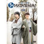 『和田雅成と安里勇哉の男映えMATAGI対決!』DVD発売決定
