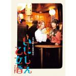『古川未鈴と古畑奈和のいにしえ乙女酒』Blu-ray五坏〜八坏(全4巻...