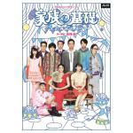 舞台『家族の基礎〜大道寺家の人々〜』DVD好評発売中