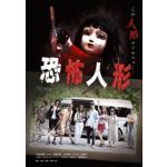 《日向坂46》小坂菜緒主演 映画『恐怖人形』DVD 2020年5月27...