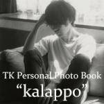 "TK from 凛として時雨『TK Personal Photo Book ""kalappo""』第3弾〜第5弾受付開始!"