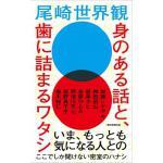 """尾崎世界観と""""いま、もっとも気になる人""""7名による対談集!"""