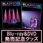 BLACKPINK 初のワールドツアーBlu-ray/DVD発売を記念...