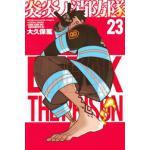 『炎炎ノ消防隊』23巻!ドラゴンにより第8は全滅の大ピンチ!