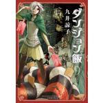 『ダンジョン飯』9巻が発売!狂乱の魔術師を倒し、黄金城の新たな主になる...