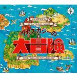 【特典内容決定】ウカスカジー 初のライブ&トラベルムービー 発売!