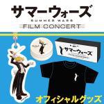 『サマーウォーズ フィルムコンサート』オリジナルグッズがLoppi・H...
