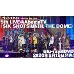 【特典決定】ヒプマイ 5thライブ Blu-ray・DVD 8月19日...