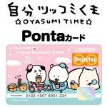 『自分ツッコミくま』のPontaカードが発売決定!選べる2つのグッズ付...