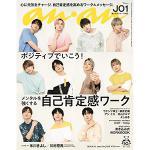 JO1『anan』表紙に初登場!