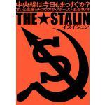 ドラマー・イヌイジュンが自ら描く、ザ・スターリンの真実