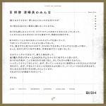 BiSH メジャー3.5thアルバム 発売決定!