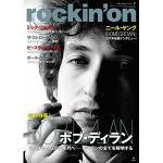 『rockin' on』でボブ・ディランを総力特集!