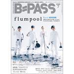 『B-PASS』でflumpoolを30ページにわたり特集!先着特典ア...