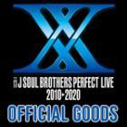 『三代目 J SOUL BROTHERS PERFECT LIVE 2010⇒2020』オフィシャルグッズ取り扱い開始!